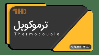 ترموکوپل