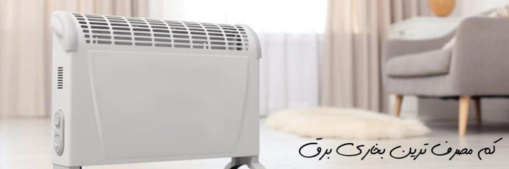 بخاری برق کم مصرف